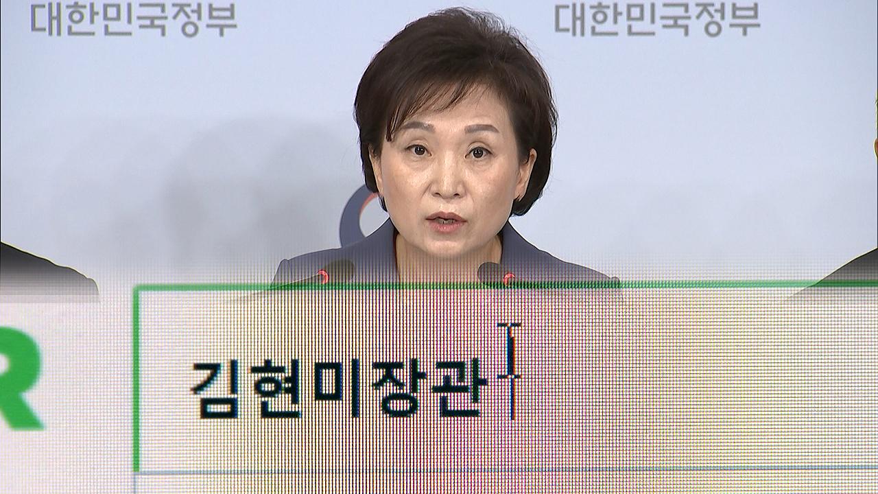 실검 오른 '김현미 거짓말'...부동산 카페 '부글부글'