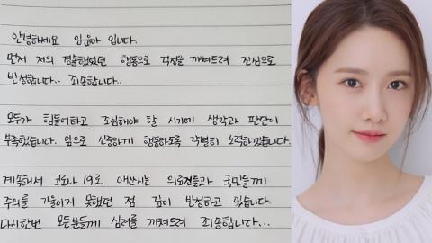 """윤아, 이효리 이어 노래방 방문 자필 사과 """"경솔한 행동 반성""""(전문)"""
