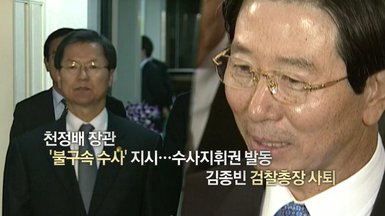 [뉴스큐] 15년 전 헌정사상 첫 수사지휘권 발동 사례는?