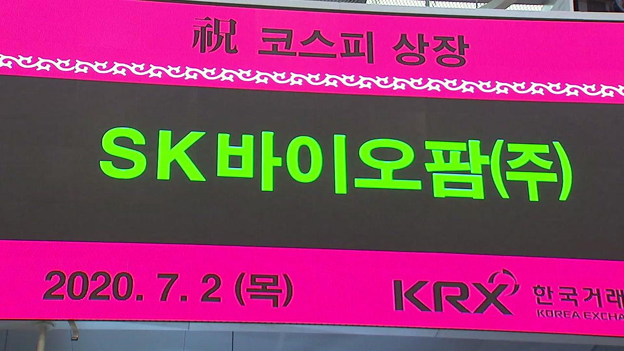 SK바이오팜, 상장직후 상한가 직행...시총 27위 등극