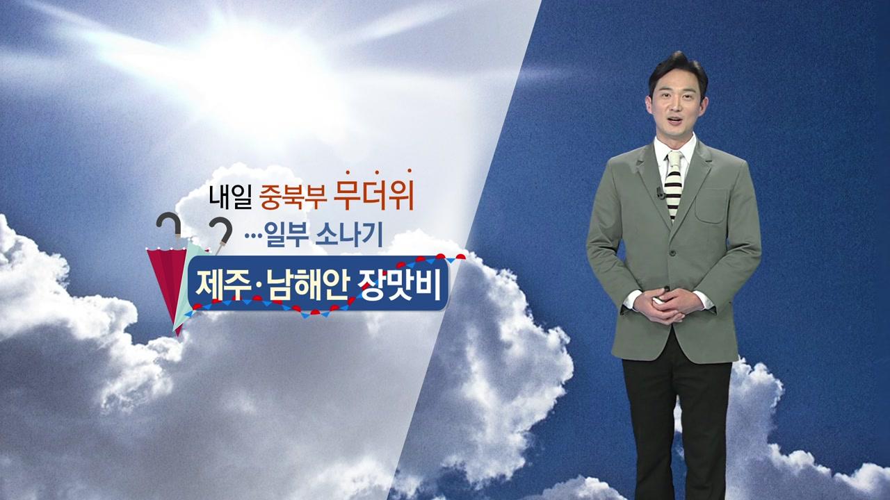 [날씨] 내일 중북부 무더위...일부 지역 소나기