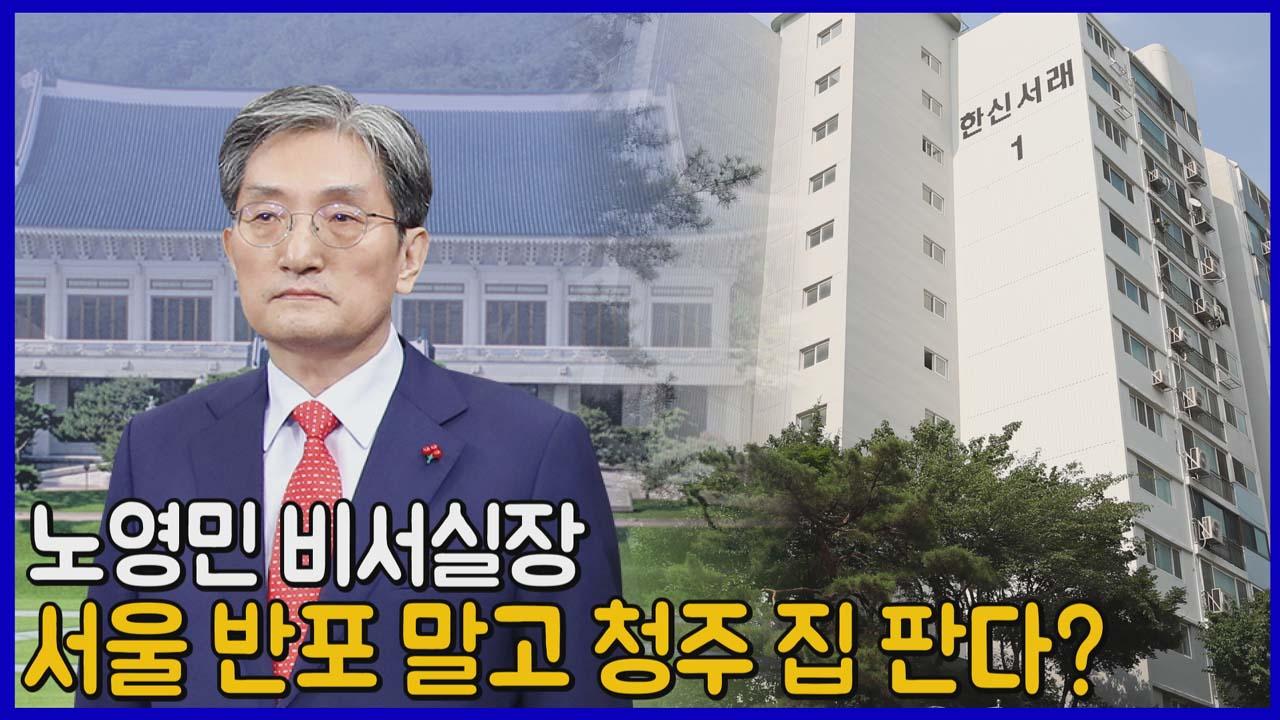 [나이트포커스] 노영민 비서실장, 서울 반포 대신 청주 아파트 매도 논란