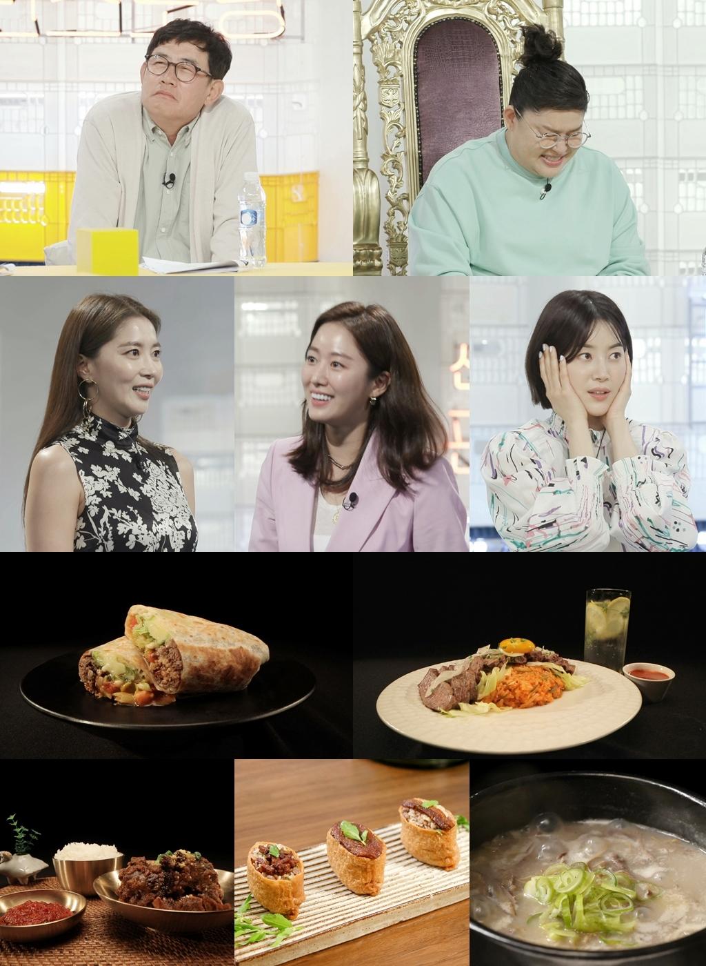 """""""역대급 극찬""""...'편스토랑' 11대 우승메뉴 오늘(3일) 공개"""