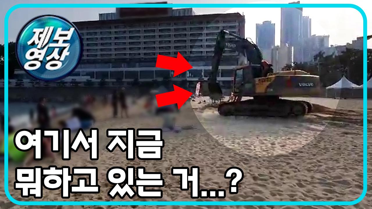 """[제보영상] """"안전시설 없었다""""... 모래사장 위 아찔한 장면"""