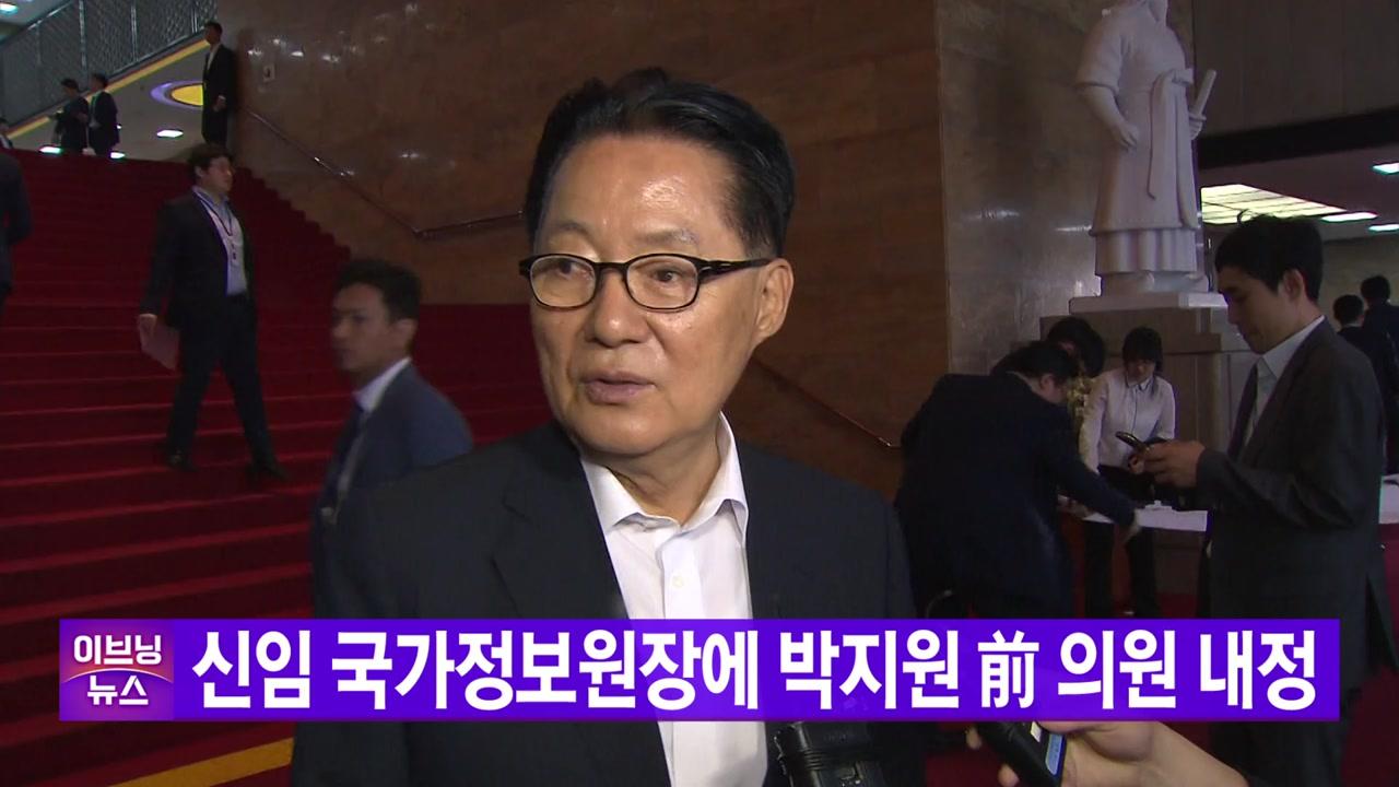 [YTN 실시간뉴스] 신임 국정원장에 박지원 내정, 통일부 장관 이인영·안보실장 서훈 지명