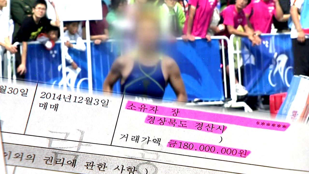 [단독] 경주시청 숙소는 '에이스' 장 모 선수 소유...금전 관계 의혹