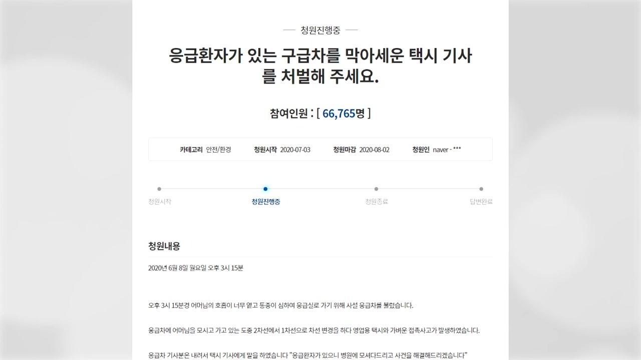 """""""택시가 구급차 막아 환자 사망"""" 국민청원...경찰 수사"""