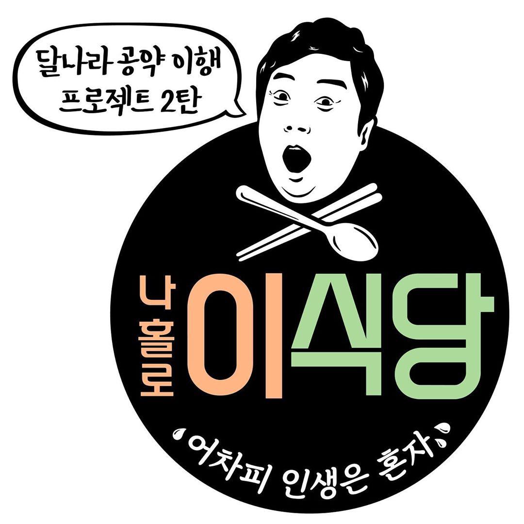이수근X나영석PD '나홀로 이식당', 7일~8일 강원도 오픈