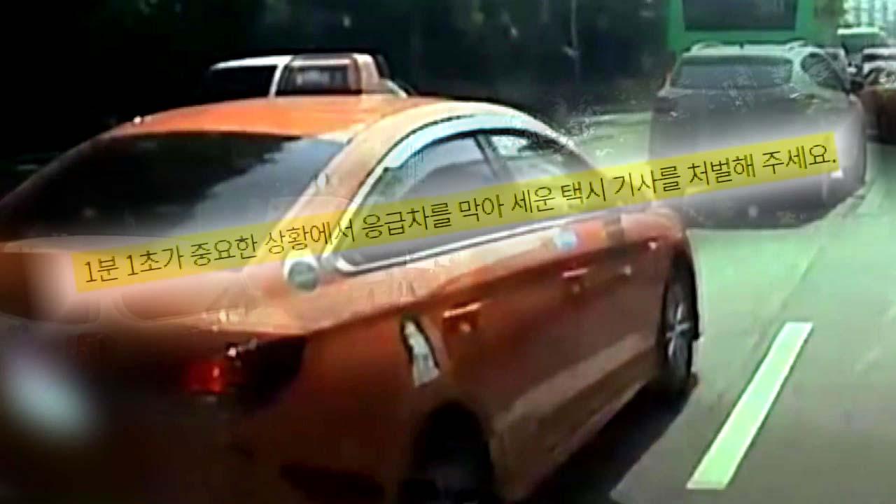 접촉사고 후 구급차 막아선 택시 탓에 '환자 사망' 논란...경찰 수사
