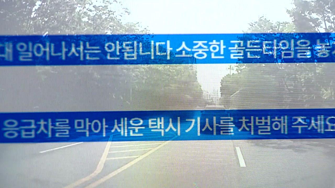 """구급차 방해 택시기사 처벌은?...""""살인죄 적용도 가능"""""""