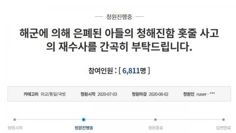 """""""청해진함 홋줄 사고 재수사 해달라"""" 靑 청원"""