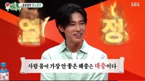 """'미우새' 유노윤호 """"넘치는 열정...직업군인 제안 받았다"""""""