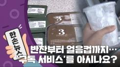 """[15초 뉴스] """"나는 반찬도 얼음컵도 '정기구독' 한다!"""""""
