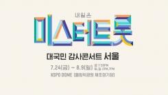 '미스터트롯' 서울 콘서트, 톱7 포함 19명 출연 확정