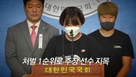 """[영상] 故 최숙현 선수 동료 증언…""""감독과 주장의 왕국"""""""