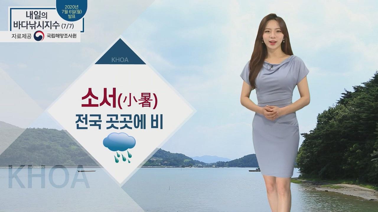 [내일의 바다낚시지수] 7월 7일 '소서' 곳곳에 소나기 소식으로 대부분 해상에 안개 껴