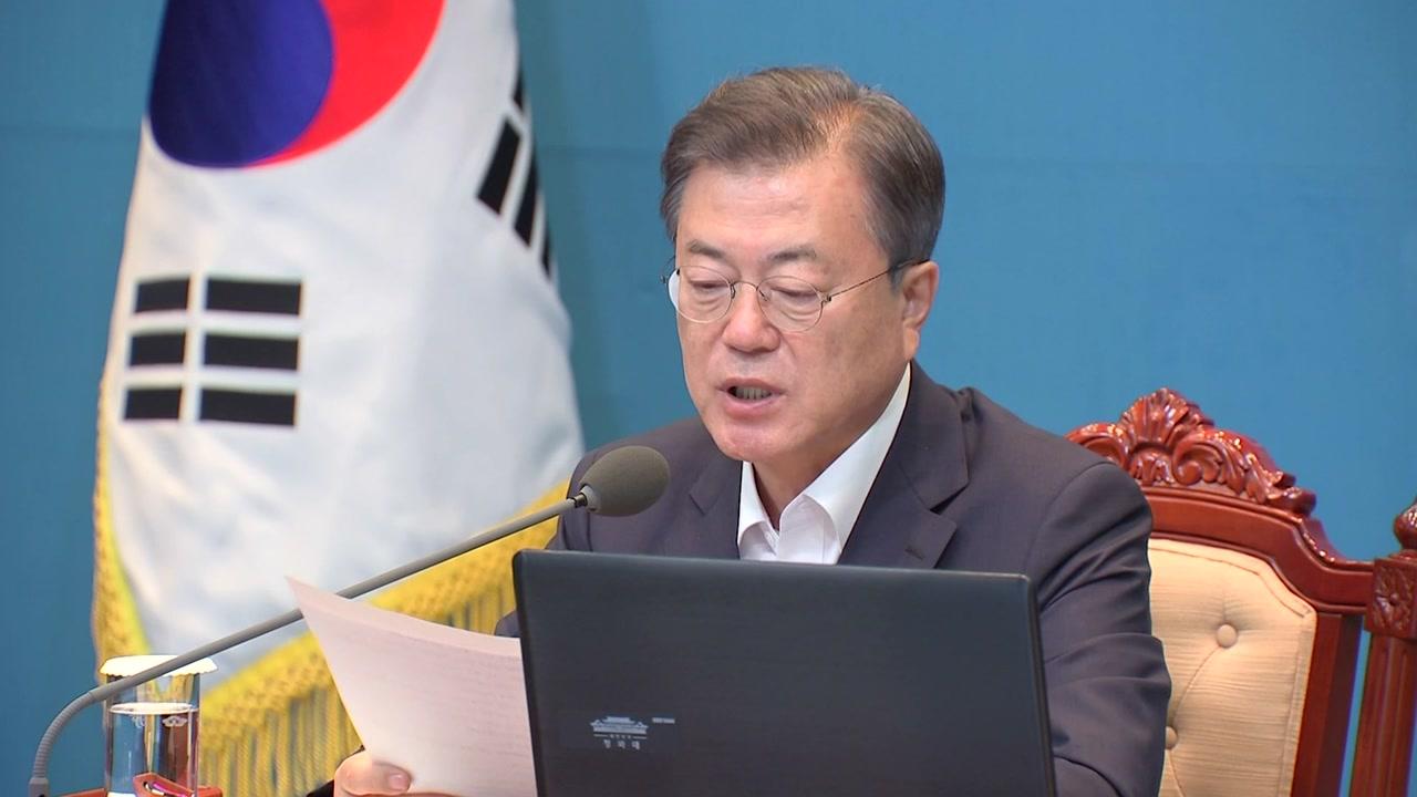 """문 대통령 """"최고 민생 과제는 부동산...곧 추가 대책"""""""