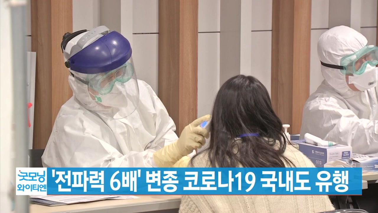 [YTN 실시간뉴스] '전파력 6배' 변종 코로나19 국내도 유행