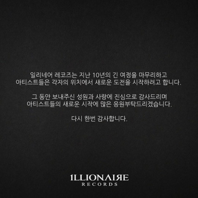 """일리네어 레코즈, 해산 발표 """"10년의 긴 여정 마무리"""""""