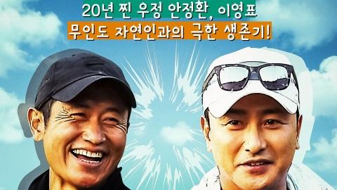 안정환X이영표 무인도 생존기 '안싸우면 다행이야', 20일 첫 방송(공식)