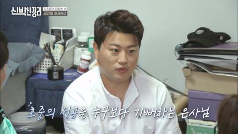 '트바로티' 김호중, '신박한 정리'서 반전 가득한 집 공개