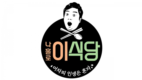 나영석X이수근 '나홀로 이식당', '삼시네세끼' 후속 7월 방송 확정