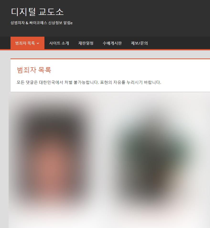"""""""대한민국 악성 범죄자 신상 공개"""" 디지털 교도소 등장"""
