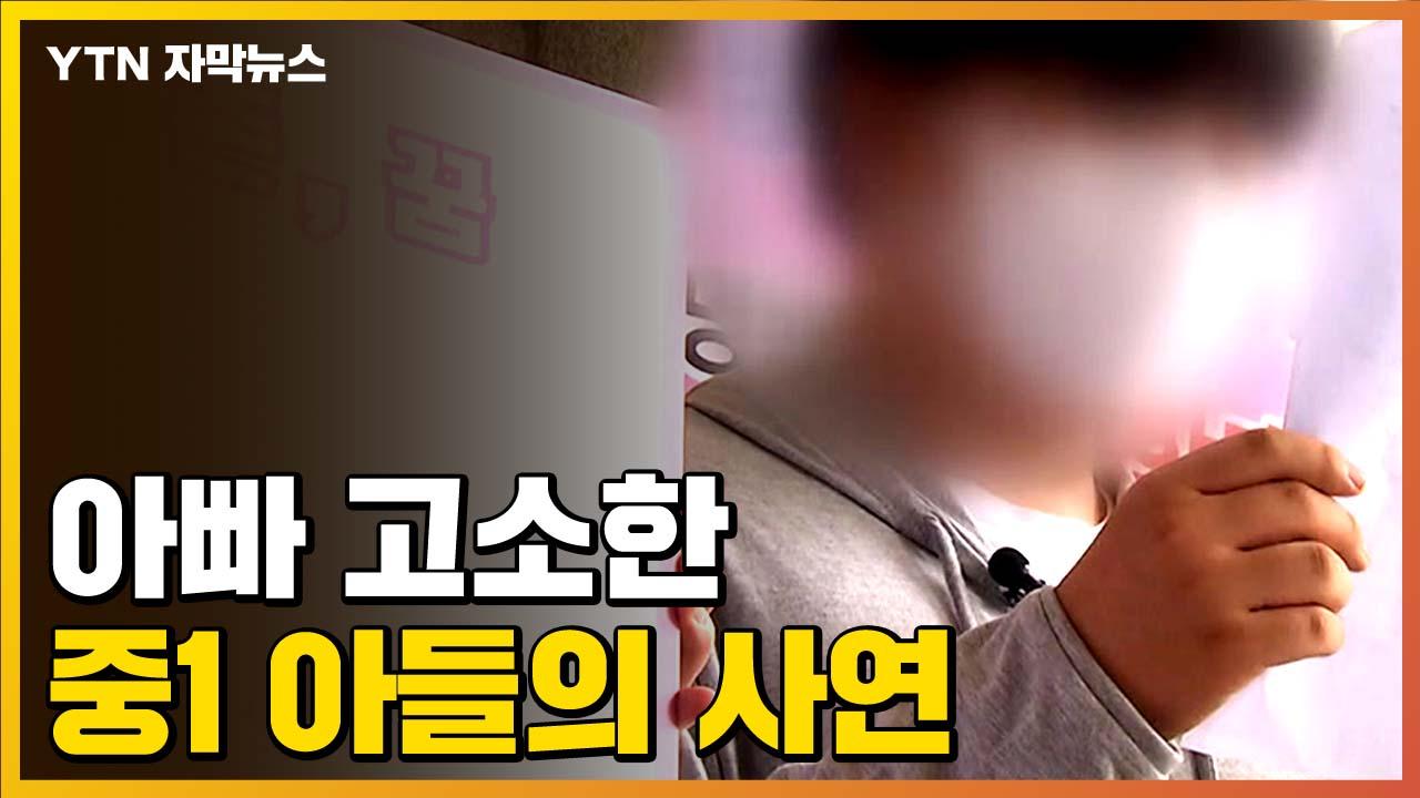 """[자막뉴스] """"양육비 주세요""""...아빠 고소한 중1 아들의 사연"""
