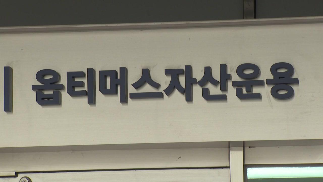 '펀드 사기' 김재현 옵티머스 대표 구속...검찰, 특별수사팀 구성 방침