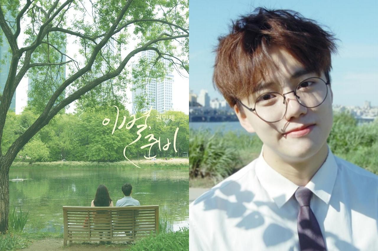 '임창정이 반한 보컬' 권민제, 15일 신곡 '이별, 준비'로 컴백