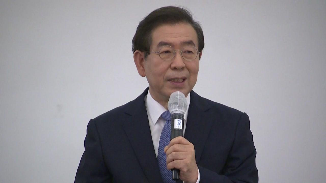 경찰, 박원순 '연락 두절'에 긴급 수색...기동대 2개 중대 투입