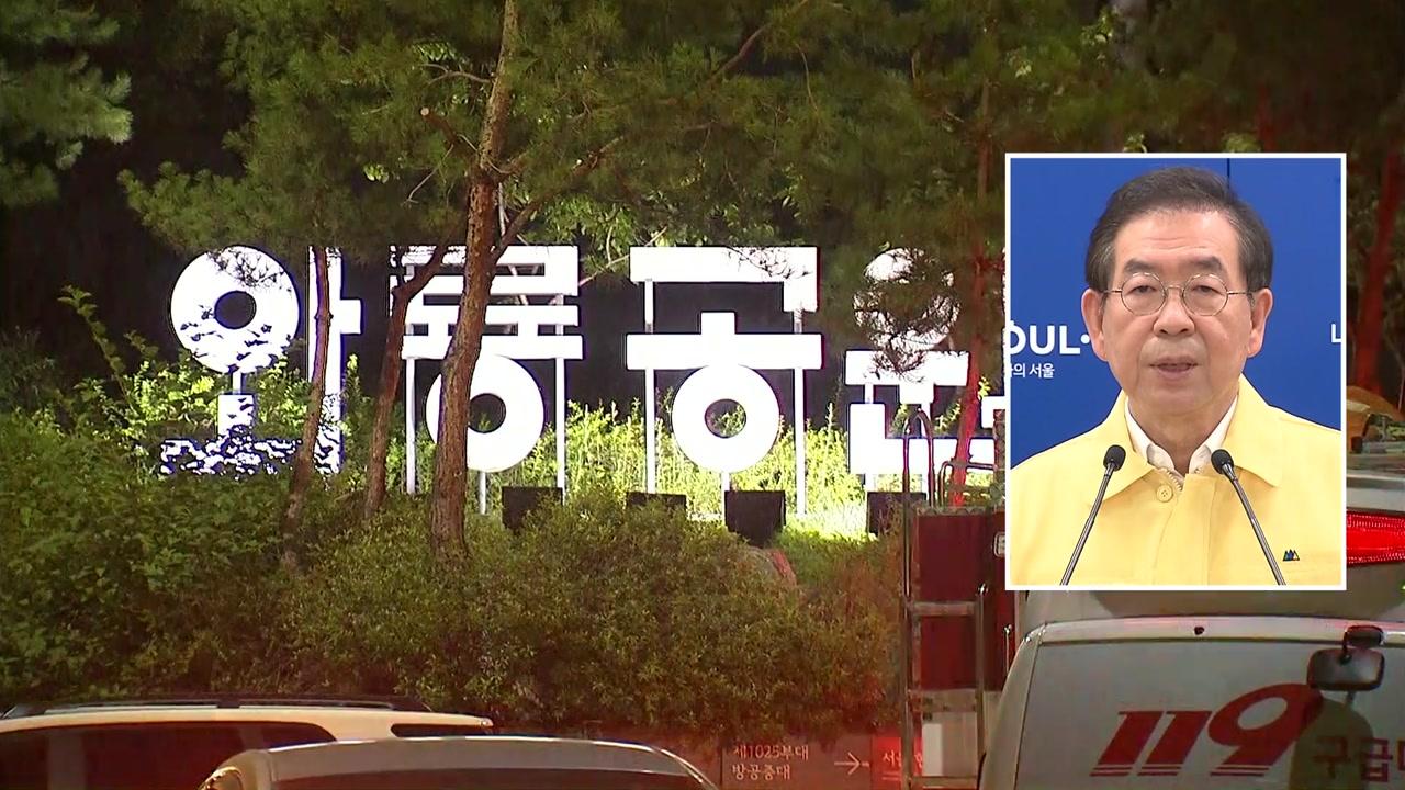 [속보] 박원순 서울시장, 숨진 채 발견
