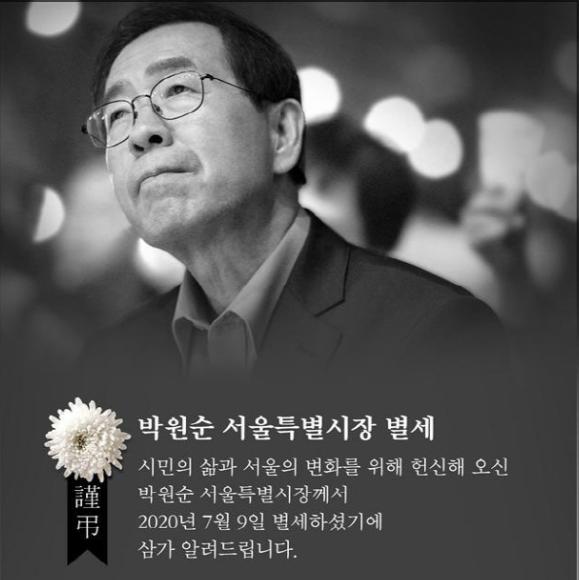 박원순 시장 장례 '서울특별시장'으로...반대 청원도 등장
