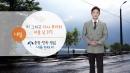 [날씨] 내일 비 그치고 다시 무더위...서울 낮 31도