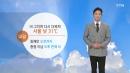 [날씨] 내일 비 그치며 다시 더위...서울 낮 31도
