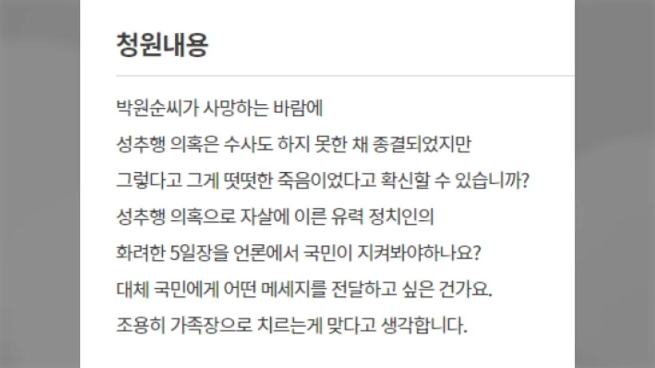 """""""박원순 장례 서울특별시장(葬) 반대""""...靑 국민청원 30만 명 넘어"""