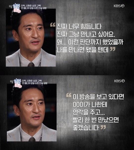 """'前 매니저 갑질 논란' 신현준 """"연락 안 된 지 6년...만나고파"""""""