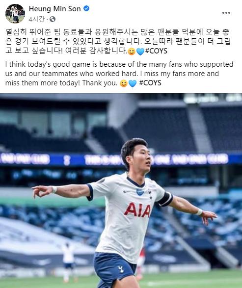 """'1골 1도움' 손흥민 """"동료·팬 덕분에 좋은 경기 보여드릴 수 있었다"""""""