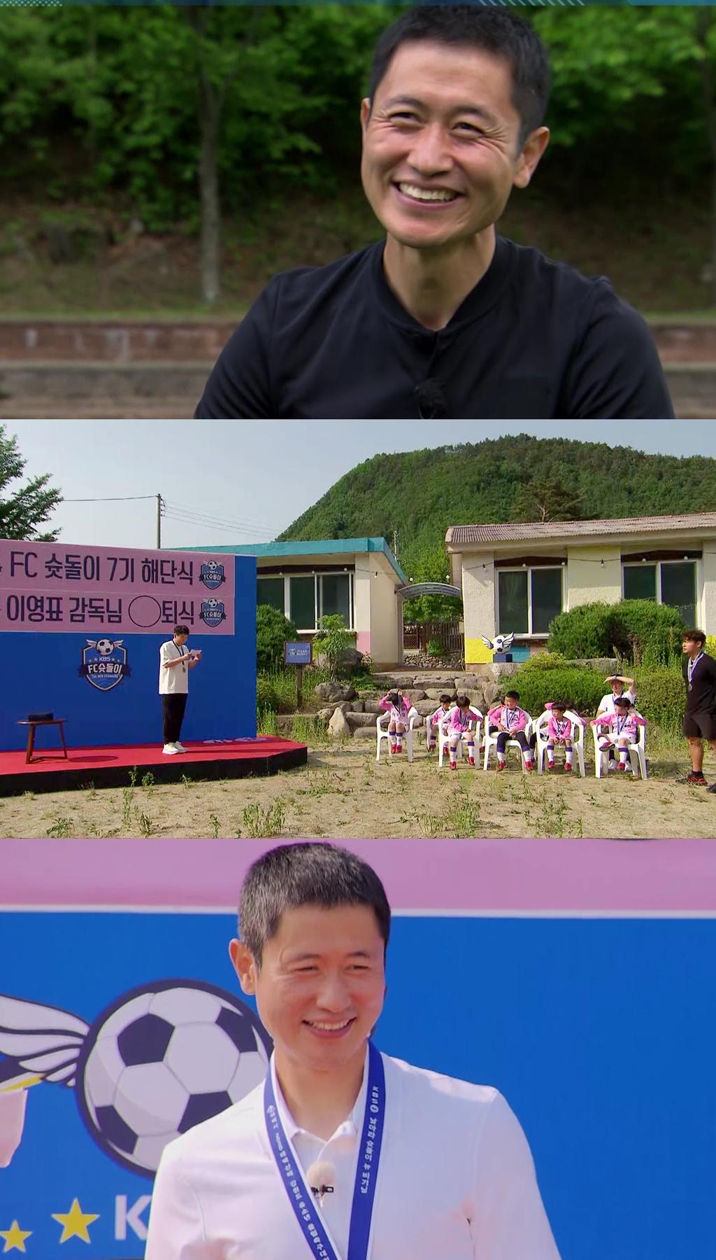 '날아라 슛돌이' 이영표 감독, 은퇴냐 사퇴냐 '우승 공약 결과는?'