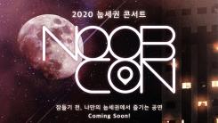 엔플라잉-SF9, 심야콘서트 '눕콘' 개최...온택트 새 포맷