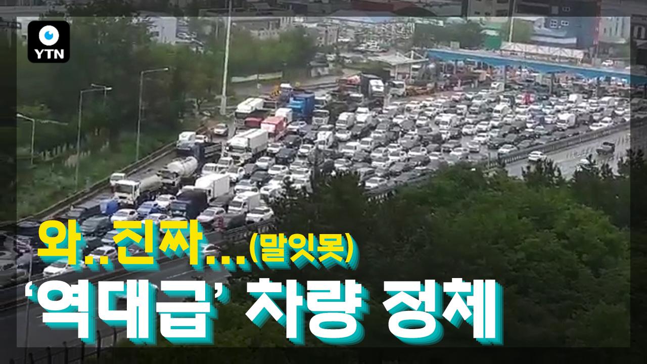 [블랙박스TV] '앞에 무슨 일 있나요?'...역대급 차량 정체, 그 원인은?