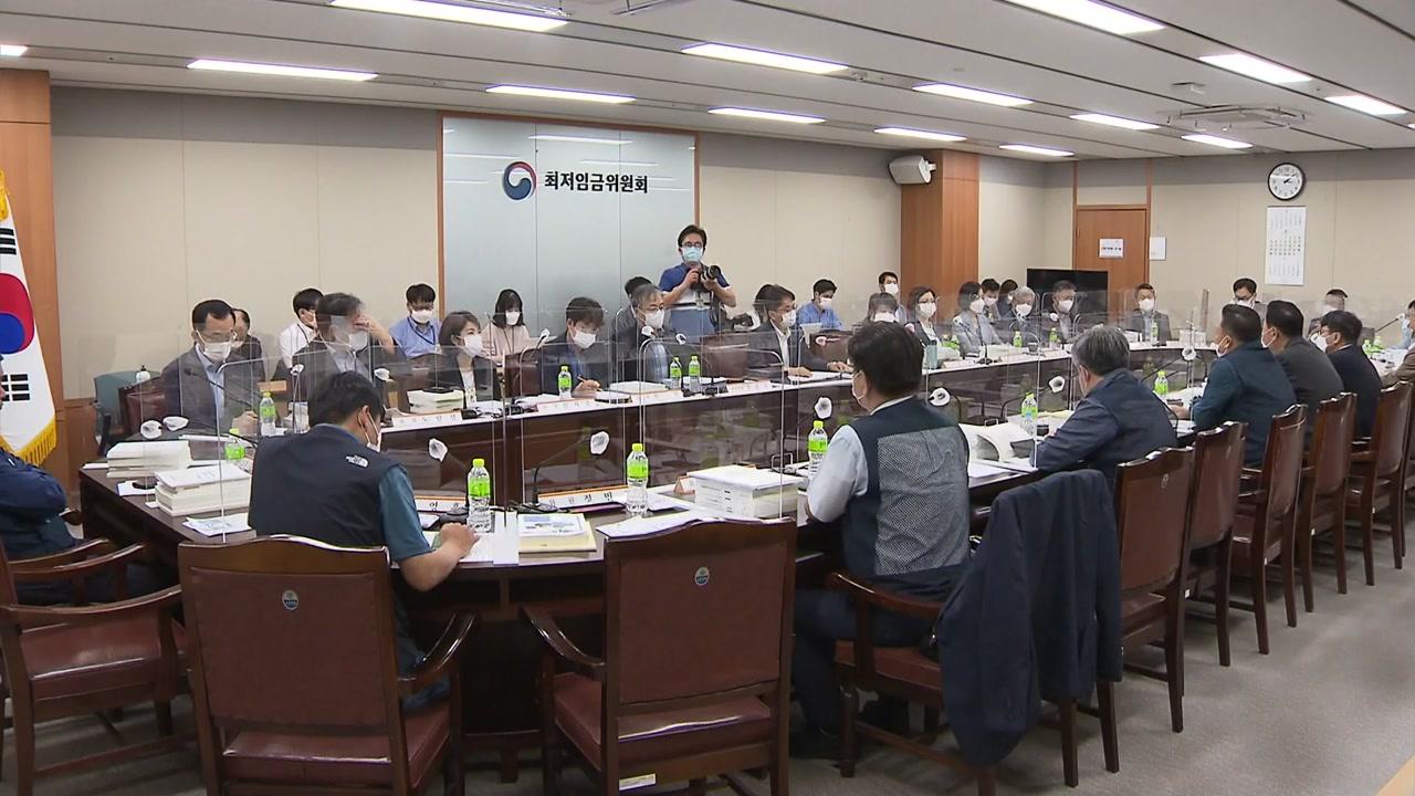 [속보] 내년 최저임금 8천720원 ...'역대 최저' 1.5% 인상