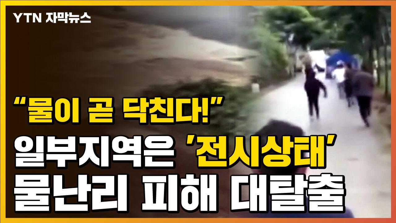 [자막뉴스] 사실상 '전시상태' 선언...중국서 물난리 피해 대탈출