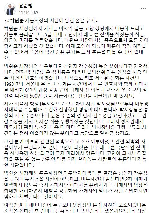 """윤준병, 박원순 옹호·가짜 미투 의혹 논란에 """"전혀 그런 의도 없었다"""""""