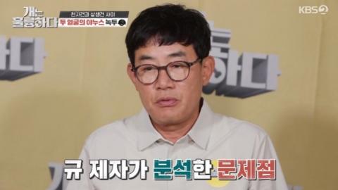 """'개훌륭' 강형욱 """"애견카페에 대한 착각, 난폭한 반려견 만든다"""""""