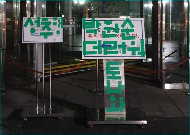 """""""더러워"""" 서울시청사 앞 청테이프로 새겨진 박원순 비난 문구"""