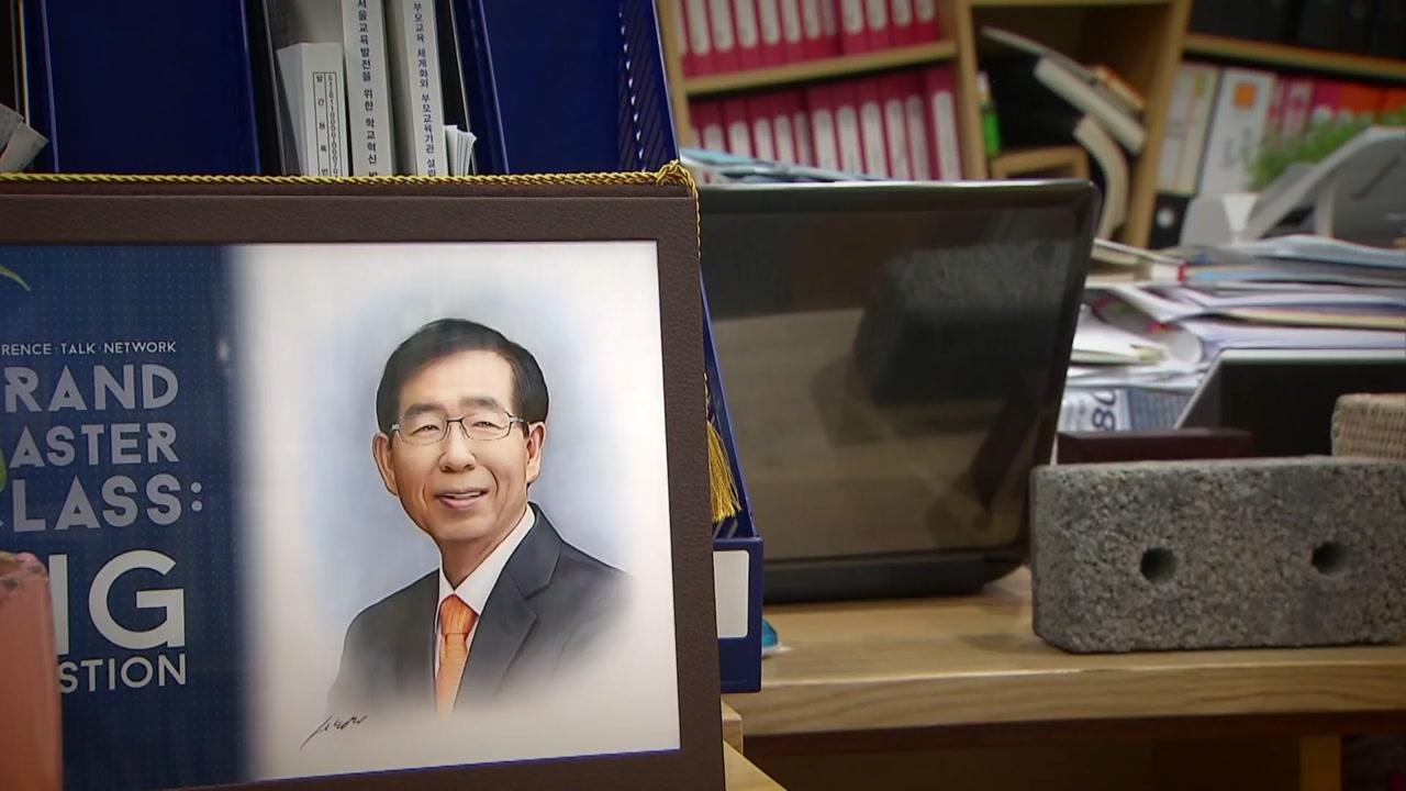 """'박원순 성추행' 수사 이뤄지나...""""'공소권 없음'이라도 수사 가능"""""""