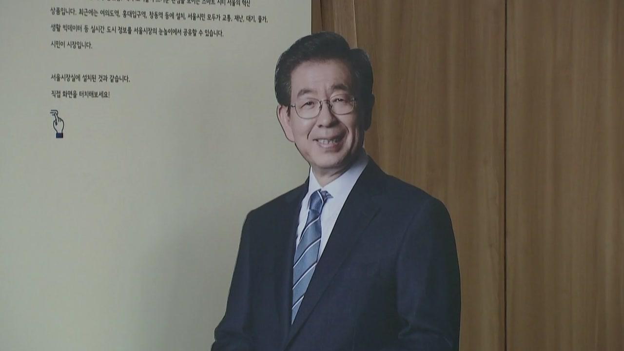 서울시 젠더특보, '성추행' 고소 당일 관련내용 보고