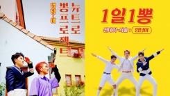 김수찬, 신곡 '엉덩이' 댄스 챌린지 시동…#1일 1뽕