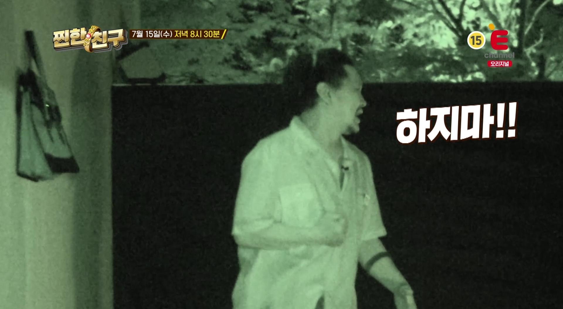 '찐한친구' 공포 폐교 특집, 양동근 울부짖으며 쓰러져… 촬영 중단까지